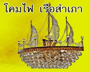 โคมไฟเรือสำเภา คริสตัล คลิก