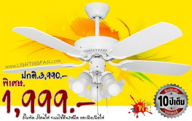 พัดลมโคมไฟ 1,999.-