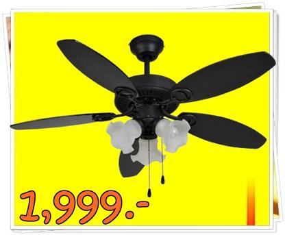 พัดลมโคมไฟ 1,999บาท ส่งฟรี