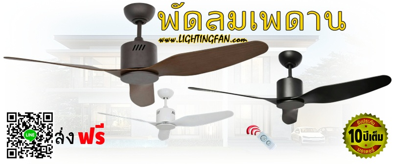 Lightingfan Thailand จำหน่าย พัดลมเพดาน พัดลมโคมไฟ และ โคม